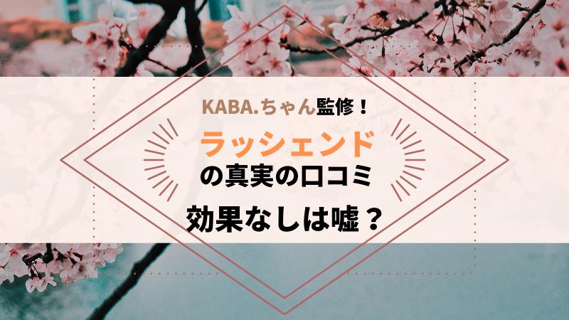 KABA.ちゃん監修!ラッシェンドの真実の口コミ